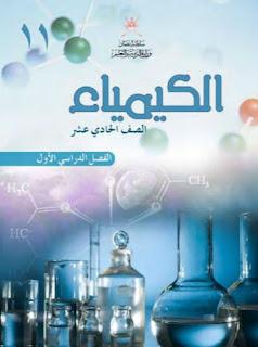 كتاب الكيمياء للصف الحادي عشر