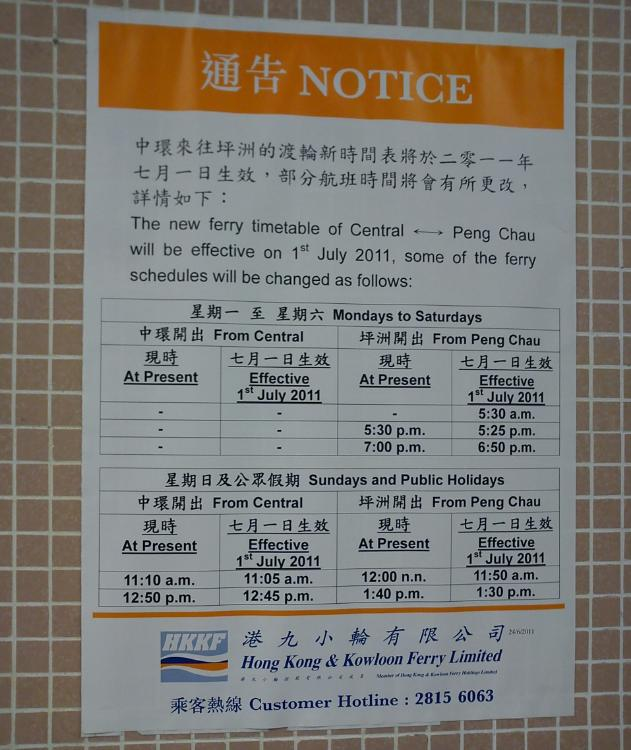 坪洲新聞 Peng Chau News: 坪洲船期表 Peng Chau Ferry Schedule