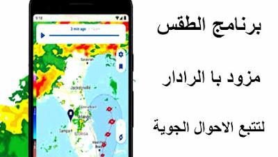تحميل برنامج الطقس بالرادار لتتبع الأحوال الجوية بشكل مباشر