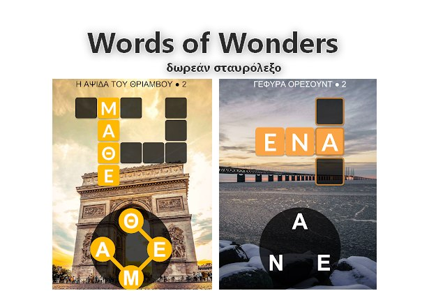 Words of Wonders - Από τα καλύτερα δωρεάν σταυρόλεξα για το κινητό σου