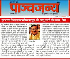 हर राज्य केंद्र द्वारा पारित कानून को लागू करने को बाध्य : जैन