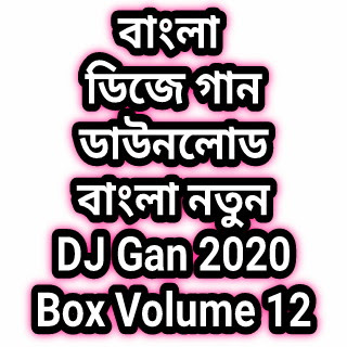 2020 Bangla DJ Gan Download (২০২০ বাংলা ডিজে গান ডাউনলোড) Dj Remix 2020 Songs