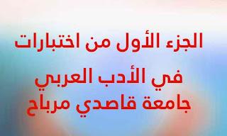 اختبارات العربي، Kasdi merbah Kasdi+merbah+adab+%5
