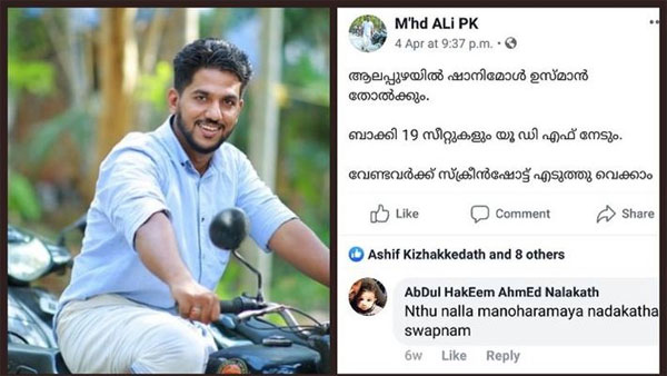 Kerala, News, Kochi, Nadapuram, Alappuzha, UDF, Election, Facebook, post, Result, Rahul Gandhi, Young man from nadapuram forecast the election result correctly