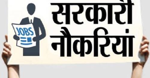 सरकारी नौकरी करने के लिए इच्छुक उम्मीदवारों के लिए खुशखबरी है