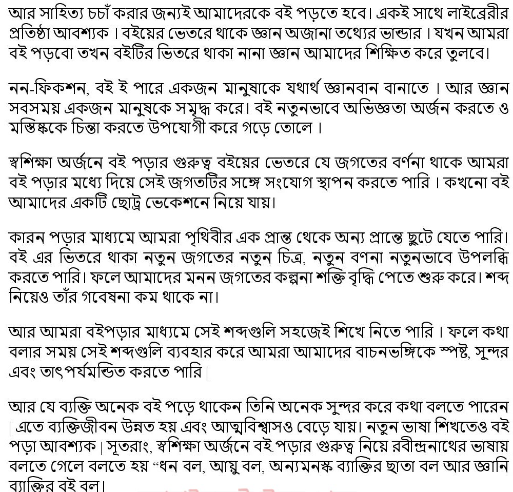 Class 9 Bangla Assignment Answer Download 2021 For First Week - page 03