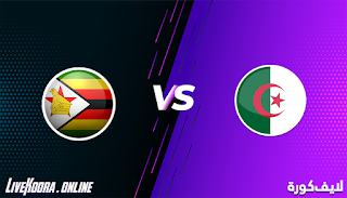 مشاهدة مباراة الجزائر وزيمبابوي بث مباشر بتاريخ 12-11-2020 في تصفيات كأس أمم أفريقيا