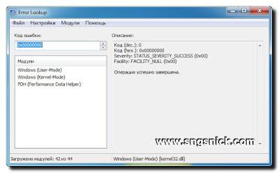 Error Lookup 2.3 - Интерфейс программы на русском языке