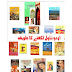Free Download Urdu Book Urdu Novel Likhne Ka Tariqa