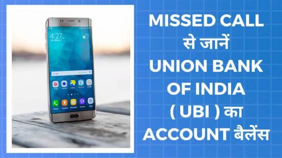 union bank of india ka balance kaise check kare