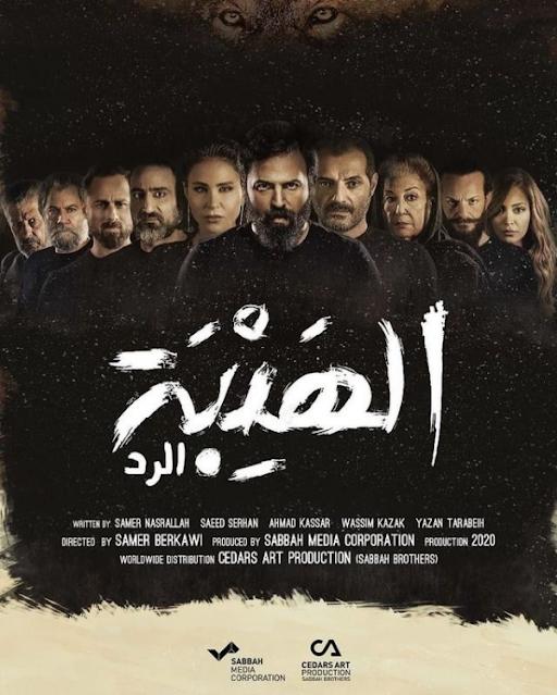 مسلسل الهيبة 4 - الرد الحلقة 5 الخامسة