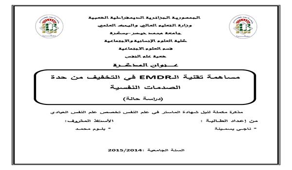 مساهمة تقنية EMDR في تخفيف من حدة الصدمات النفسية pdf