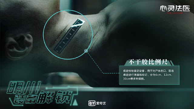 the listener Chinese forensic thriller