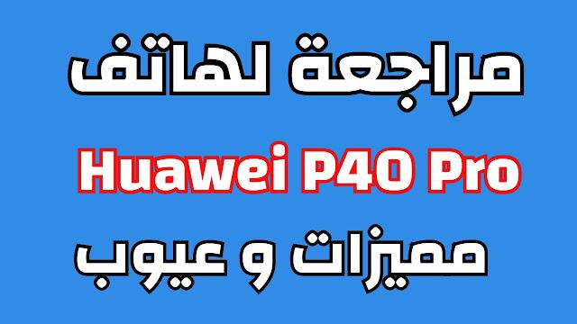 مراجعة Huawei P40 Pro,huawei p40 event,huawei p40 pro plus,huawei p40 pro,p40 pro plus,فيصل السيف,huawei p40 pro camera,huawei p40 pro camera test,مراجعة,p40 pro camera,p40 pro,huawei p40,huawei,هواوي بي 40 برو بلس,p40 pro review,p40,p40 pro huawei,p40 pro unboxing,5g,huawei p40 pro unboxing,huawei p40 pro review,p40pro,هواوي p40 pro,هواوي,huawei p40 pro 5g,مصطفى حسن,p40 huawei,الكويت,p40 pro 5g,smartphones,بي 40,هواوي بي 40 برو,mustafa hassan,تقنية,بي ٤٠ برو,سامسونج,هواوي بي ٤٠ برو,huawei p40 pro hands on,هواوي بي 40,مراجعة p40 pro,هواوي بي ٤٠,بي 40 برو,phones,مشاكل هواوي,ايفون,huawei p40 unboxing,مقارنة هواوي,p40 pro full review,huawei p40 pro price,مميزات وعيوب,عيوب,ابل,مميزات,اجهزة,مراجعة هواوي,مقارنة,فتح صندوق,جوال هواوي,كويت,مصطفى تك,تلفونات,جوال هواوي p40 pro,هواوي بي 40 برو p40 pro,جهاز هواوي بي 40 برو,هواوي p40 برو,p40 pro+,مراجعة هواوي بي 40 برو,هواوي p40 pro يحيى رضوان,هواوي p40 pro عبدالله رخا,هواوي p40 pro عمرديزر,هواوي p40 pro عيوب,هواوي p40 pro موبيزل,هل هواوي p40 pro يدعم قوقل,هاتف هواوي p40 pro,هواوي p40 pro وجوجل,هواوي p40 pro وقوقل,هواوي p40 pro و p40,هواوي p40 pro وايفون,huawei p40 pro+,هواوي p40 pro يوسف السيف,هواوي p40 pro يوتيوب,كاميرات جوال هواوي p40 pro,سعر هواوي,مقارنة p40,سعر p40,عيوب p40,مميزات p40,المنافس الأقوى,huawei p40 pro +,سعر بي 40 برو