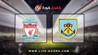 مشاهدة مباراة ليفربول وبيرنلي اليوم السبت 31-08-2019 في الدوري الانجليزي