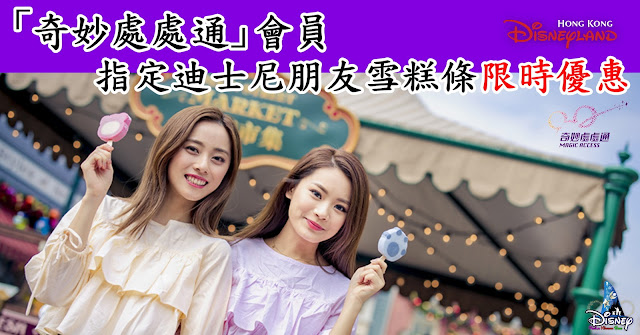 「奇妙處處通」會員:指定迪士尼朋友雪糕條限時優惠, HK-Disneyland-Designated-Disney-Character-Ice-Lollipop special-promotion-offer