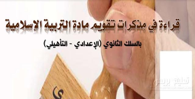 قراءة في مذكرات تقويم مادة التربية الإسلامية بالسلك الثانوي الاعدادي و التأهيلي