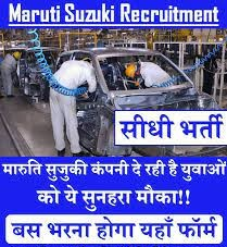 उत्तर प्रदेश, बिहार ,झारखंड, छत्तीसगढ़ ,हरियाणा ,एमपी ,राजस्थान  के 10वीं पास युवाओं के लिए देश की सबसे बड़ी कंपनी मारुति सुजुकी में नौकरी और ट्रेनिंग करने का मौका