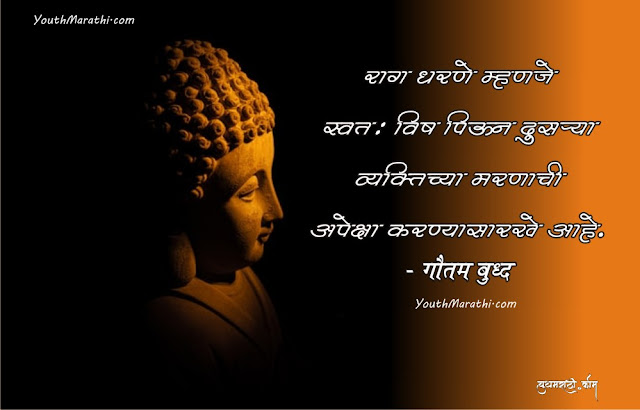 Marathi Anger Quotes
