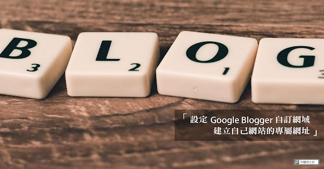 How to custom domain for Google Blogger? / 如何幫 Google Blogger 設定自訂網域?