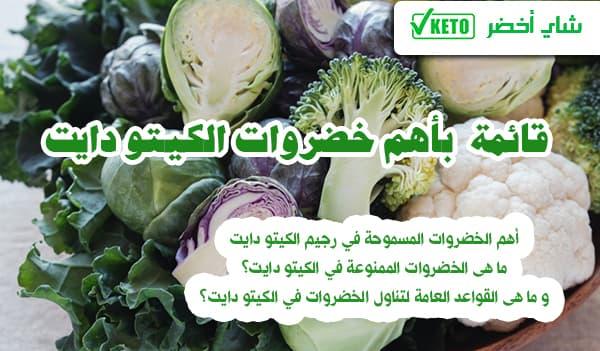 قائمة تسوق بأفضل 36 نوع من الخضروات المسموحة  في رجيم الكيتو دايت