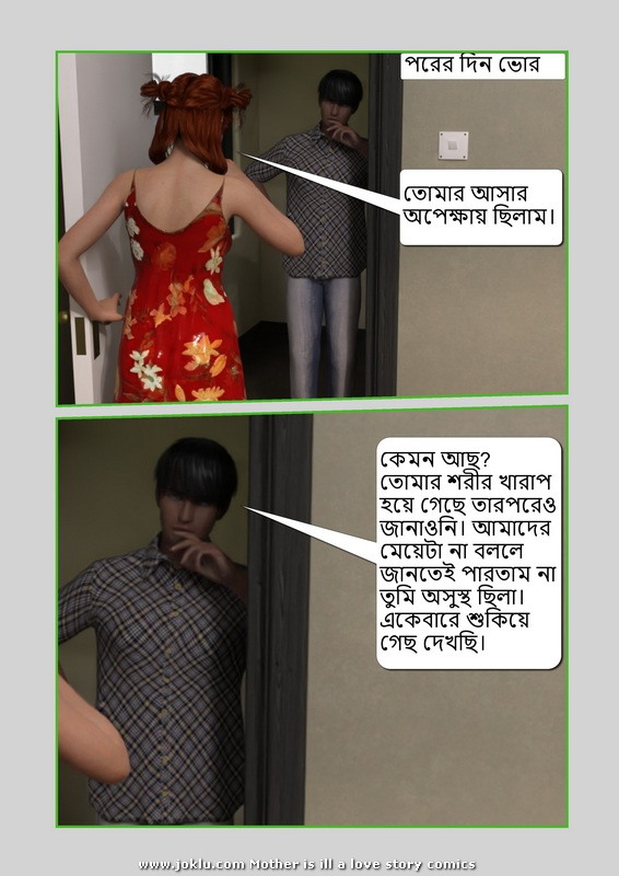 Mother is ill a love story Bengali comics page 5