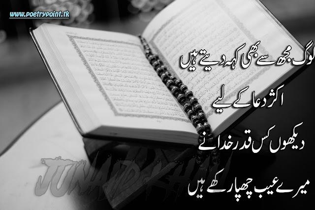 """Islamic poetry """" log mujh se bhi keh dete han akser dua ke lie"""" //urdu poetry sms// deep poetry"""