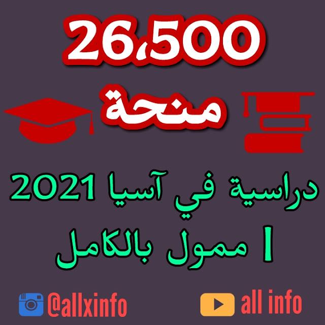 26،500 منحة دراسية في آسيا 2021 | ممول بالكامل