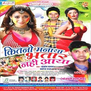 Kitno Manaya Bhatar Nahi Aaya