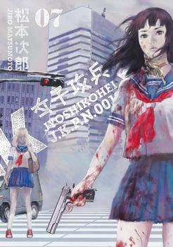 Joshi Kouhei Manga
