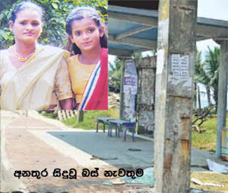Deepthi of Moratuwa who met with same fate at bus-halt at identical spot where her mother died at pedestrian crossing an year ago!