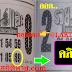 มาแล้ว...เลขเด็ดงวดนี้ 2ตัวตรงๆ หวยซองเรียงเบอร์รวยและ งวดวันที่ 16/3/63