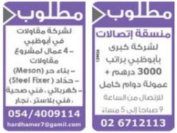 وظائف جريدة دليل الاتحاد الامارات الاربعاء 18-01-2017