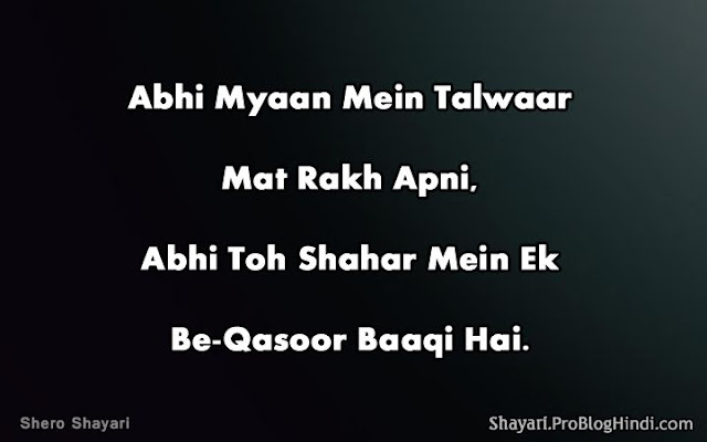 shero shayari hindi mai