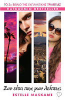 https://www.culture21century.gr/2019/07/soy-eipa-pws-moy-leipeis-ths-estelle-maskame-book-review.html