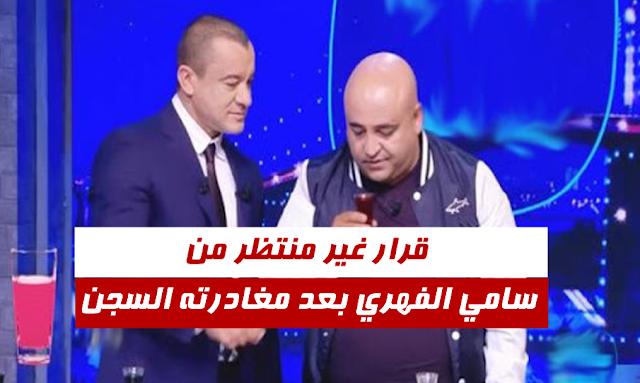 سامي الفهري جعفر القاسمي jaafer guesmi  et sam fehri