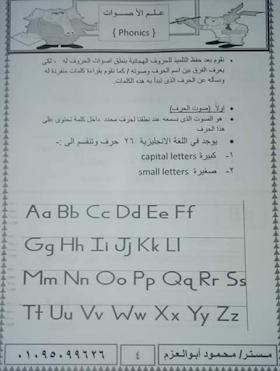مذكرة شرح وتأسيس فونكس للأطفال في اللغة الانجليزية