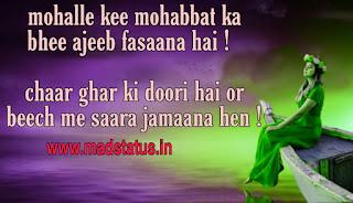 2 line Romantic shayari in hindi  / Romantic shayari in hindi