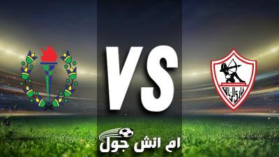 نتيجة مباراة الزمالك وسموحة بث مباشر اليوم الاربعاء 03-04-2019 الدوري المصري