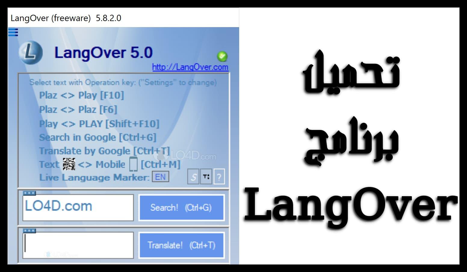 تحميل برنامج LangOver للترجمة
