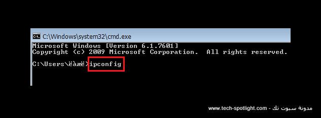 الشكل 2: اكتب الأمر ipconfig للتحقق من عنوان IP على الكمبيوتر