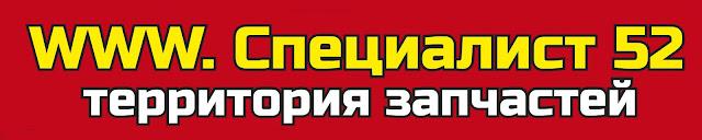 Новый филиал Специалист 52 пл. Советская, 15, Балахна Магазин Инструменты Балахна : +7 905 193 68 45  e-mail : 9051936845@mail.ru