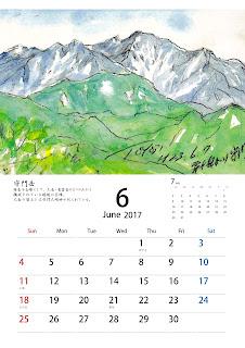 2017年6月カレンダー守門岳