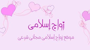 أفضل مواقع زواج عربية