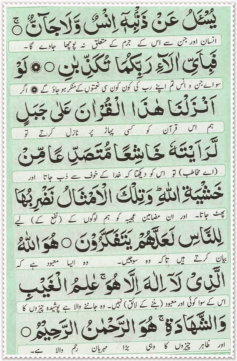 Manzil Quran Ayat Pdf