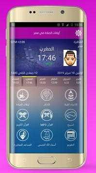 أفضل تطبيق لمواقيت الصلاة فى مصر لهواتف الإندرويد Azan Egypt
