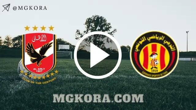 بث مباشر مباراة الأهلي والترجي اليوم 19-6-2021 في دوري أبطال أفريقيا
