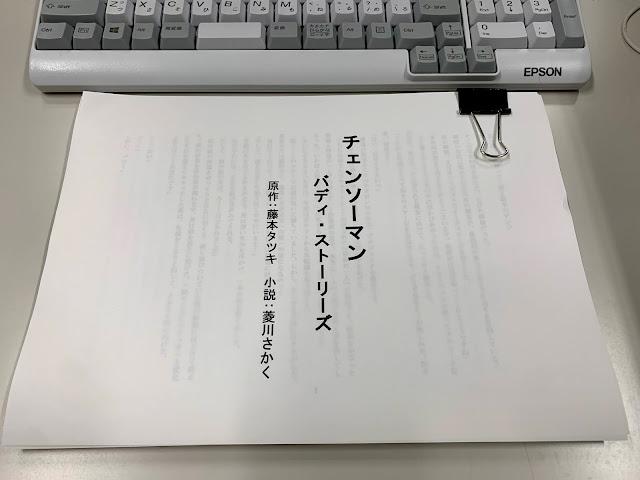 Chainsaw Man recibirá una novela el 4 de noviembre.