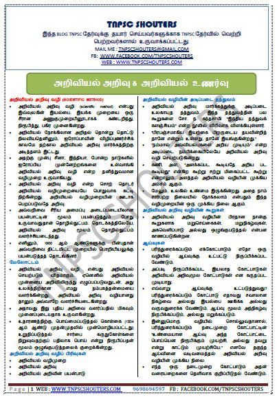 TNPSC GENERAL SCIENCE STUDY MATERIALS IN TAMIL & ENGLISH ...