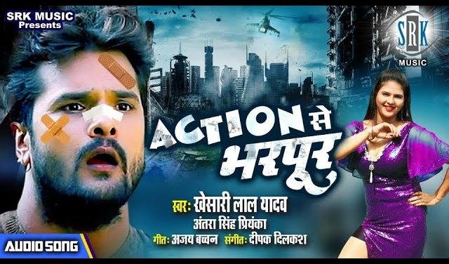 Action Se Bharpur Lyrics - एक्शन से भरपूर | KHESARI LAL YADAV | Superhit Bhojpuri Song 2020